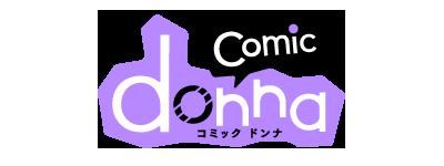 コミックドンナ