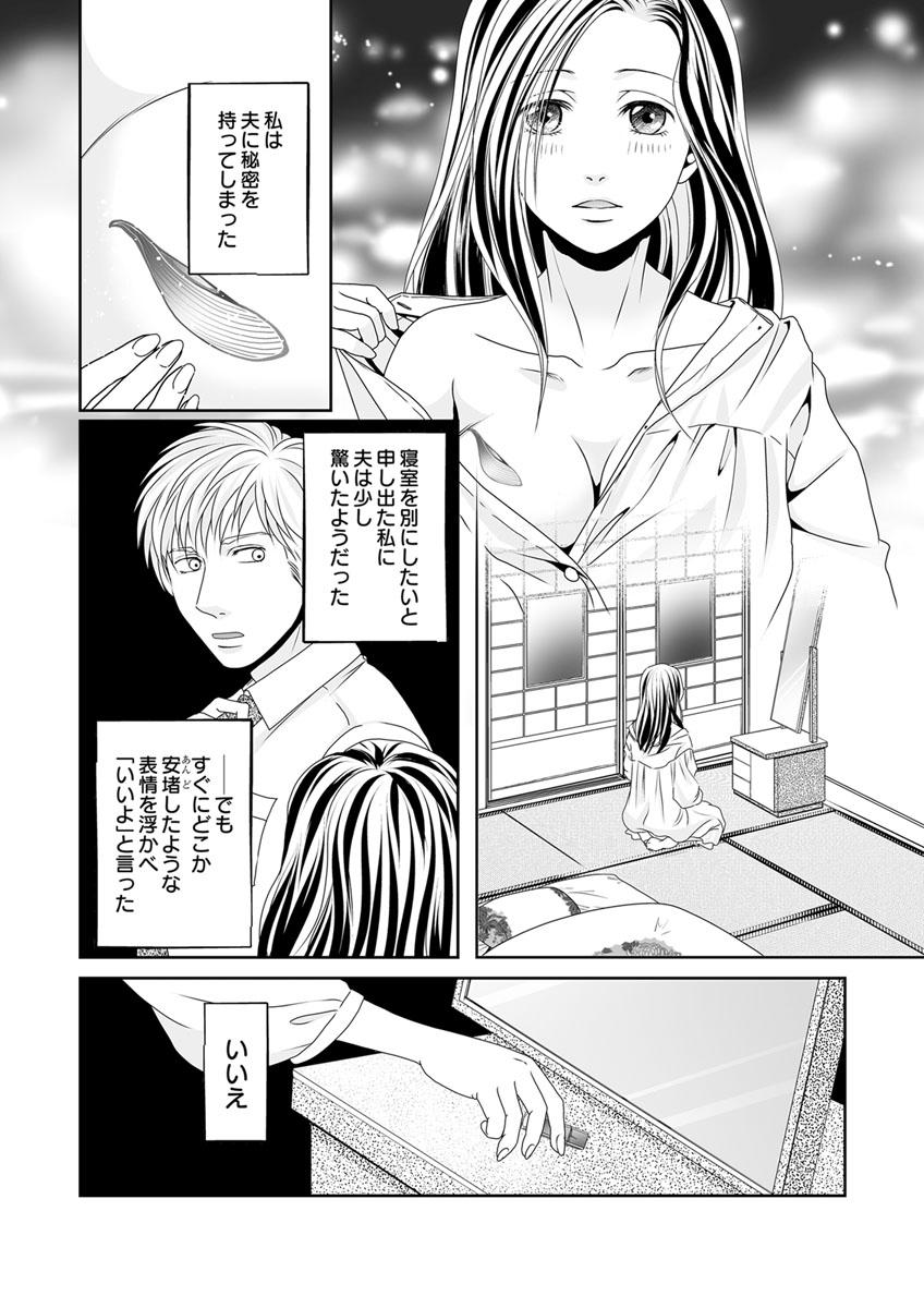 漫画 サレ 妻